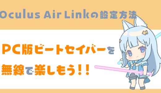 PC版ビートセイバーを無線で楽しもう! | OculusQuest2で「Air Link」を設定する方法