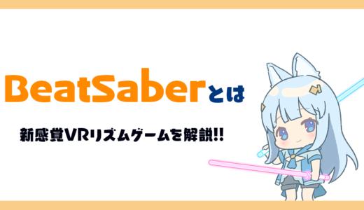 Beat Saber(ビートセイバー)とは | 新感覚VRリズムゲームを解説!!必要なもの・おすすめの機器も!