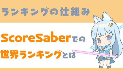 どこよりも詳しくBeatSaber世界(日本)ランキング(ScoreSaber)の仕組みを解説! | 効率の良いランキングの上げ方やダウンロード方法も紹介